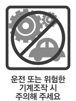 https://www.health.kr/images/pictogram/black/kor/C05.jpg