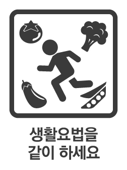 https://www.health.kr/images/pictogram/black/kor/C21.jpg