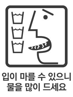 https://www.health.kr/images/pictogram/black/kor/E01.jpg