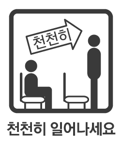 https://www.health.kr/images/pictogram/black/kor/E02.jpg