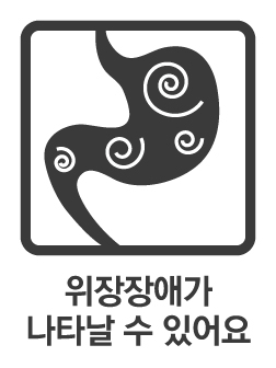 https://www.health.kr/images/pictogram/black/kor/E03.jpg