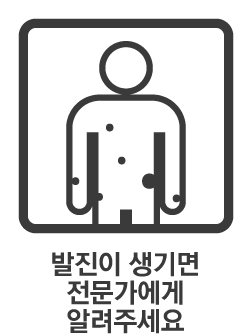 https://www.health.kr/images/pictogram/black/kor/E06.jpg