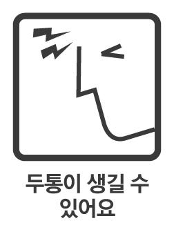 https://www.health.kr/images/pictogram/black/kor/E09.jpg