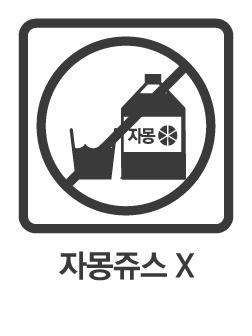 https://www.health.kr/images/pictogram/black/kor/I02.jpg