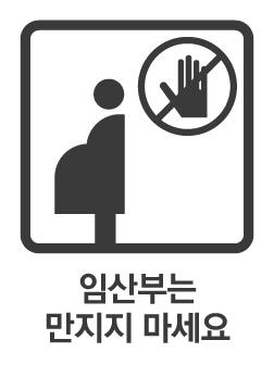 https://www.health.kr/images/pictogram/black/kor/P05.jpg