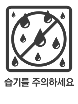 https://www.health.kr/images/pictogram/black/kor/S03.jpg